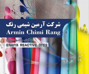 رنگ های شرکت آرمین شیمی رنگ